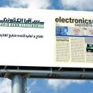 طراحی وب سایت شرکت الکترونیکی سپید افرا